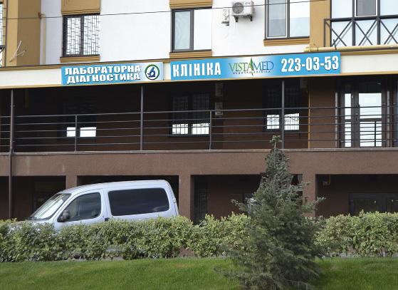 клиника Вистамед